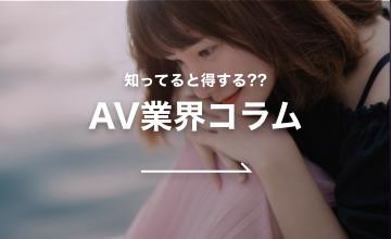 AV業界コラム